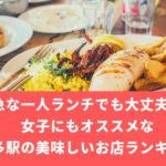 博多駅で一人ランチ!女子にもオススメな美味しいお店ランキング