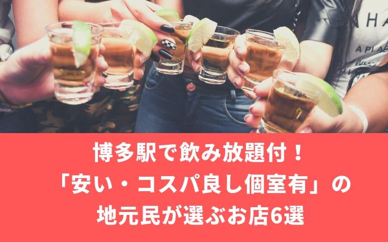 博多駅で飲み放題付!地元民が選ぶ安いコスパ良し個室有のお店6選