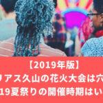 トリアス久山の花火大会は穴場!2019夏祭りの開催時期はいつ?