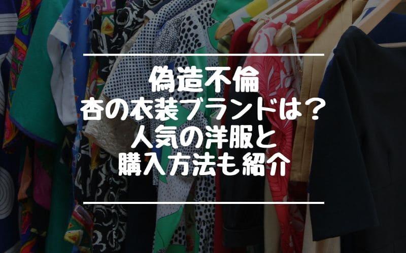 鐘子(杏)の衣装ブランドは?人気の洋服と購入方法を紹介