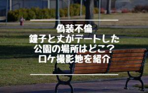 偽装不倫で鐘子と丈がデートした公園の場所はどこ?ロケ撮影地を紹介