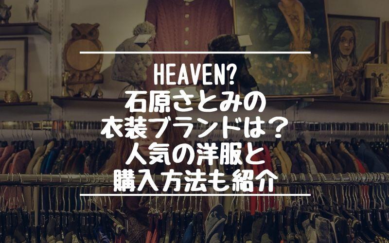 Heaven?(ヘブン)|石原さとみの衣装ブランドは?人気の洋服と購入方法を紹介