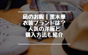 凪のお暇|黒木華の衣装ブランドは?人気の洋服と購入方法を紹介