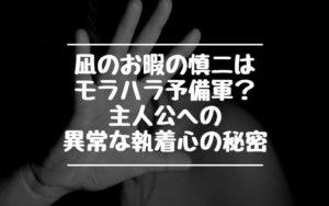 【凪のお暇】慎二はモラハラ予備軍?主人公への異常な執着心の秘密