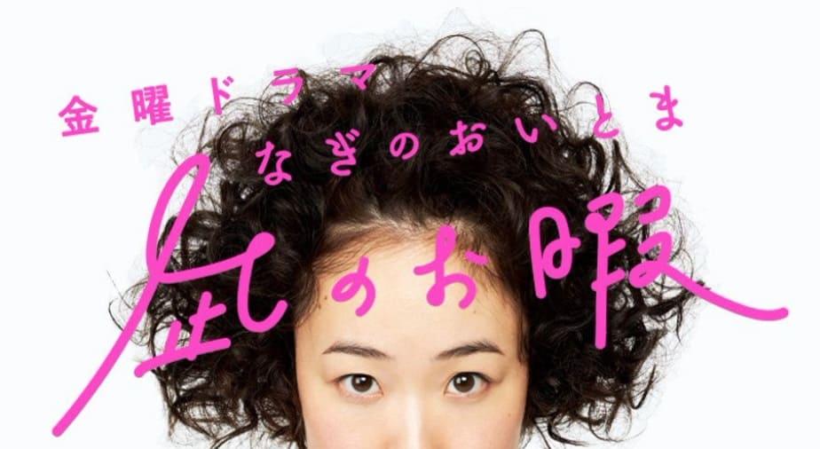 凪のお暇|衣装・ロケ撮影地・オリジナルグッズ・主題歌まとめ