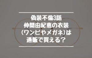 偽装不倫3話|仲間由紀恵の衣装(ワンピやメガネ)は通販で買える?