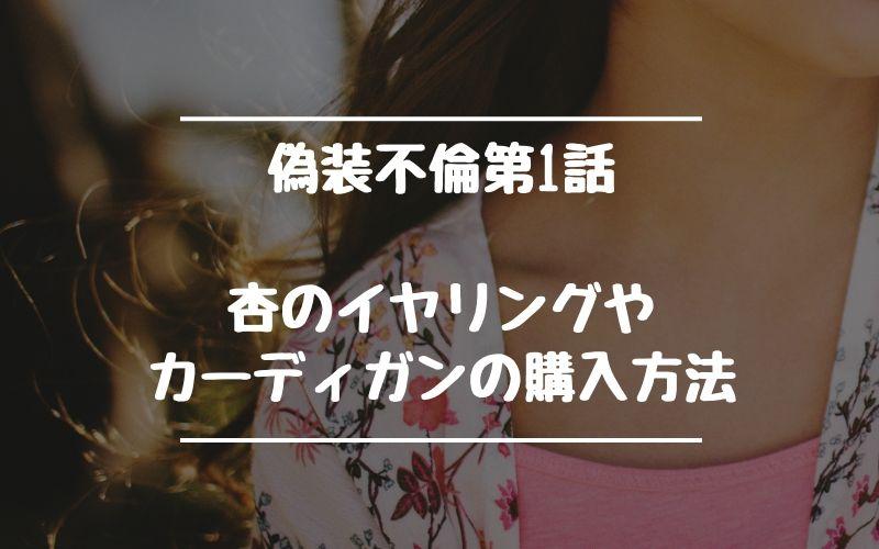 偽装不倫1話|杏の衣装(イヤリング・カーディガン)の購入方法