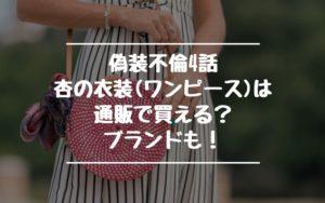 偽装不倫4話|杏の衣装(ワンピース)は通販で買える?ブランドも!