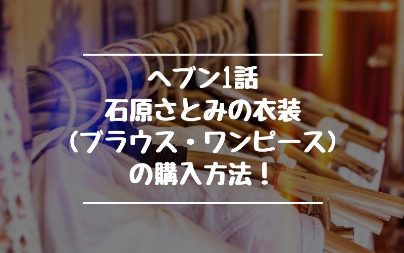 ヘブン1話|石原さとみの衣装(ブラウス・ワンピース)の購入方法!