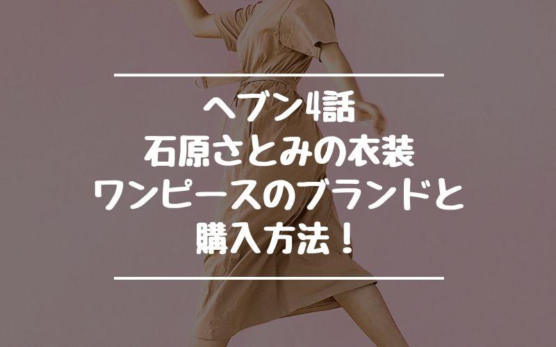 ヘブン4話|石原さとみの衣装(ワンピース)のブランドと購入方法!