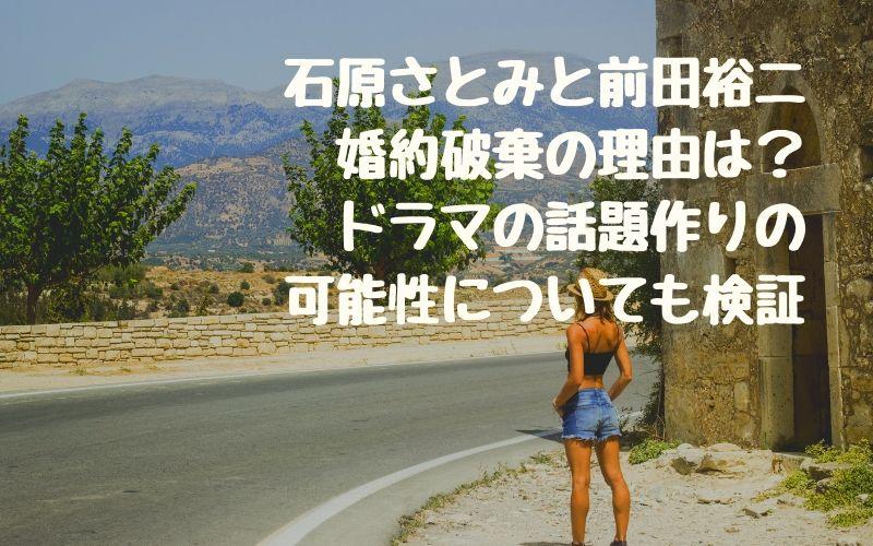 石原さとみと前田裕二の婚約破棄理由は?話題作りの可能性も検証