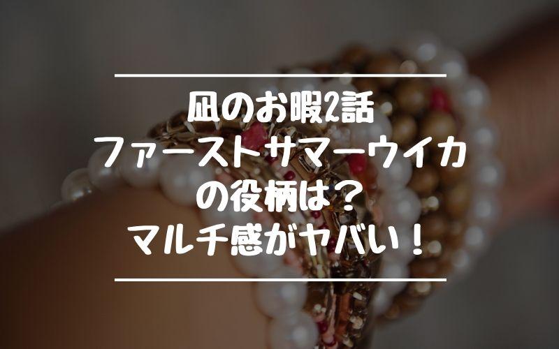 凪のお暇2話|ファーストサマーウイカの役柄は?マルチ感がヤバい!