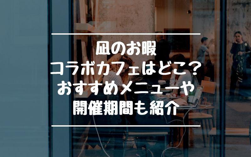 凪のお暇のコラボカフェはどこ?おすすめメニューや開催期間も紹介