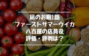 凪のお暇1話|ファーストサマーウイカの八百屋店員役の評価評判は?