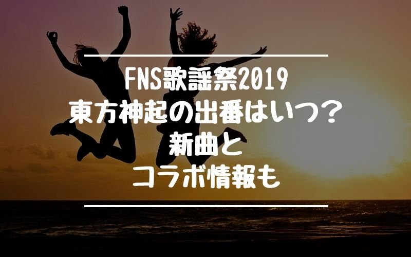 FNS歌謡祭2019東方神起の出番はいつ?新曲とコラボ情報も