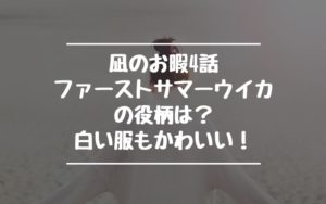 凪のお暇4話|ファーストサマーウイカの役柄は?白い服もかわいい!