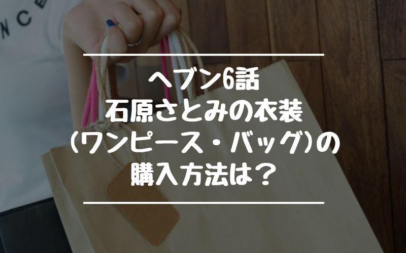 ヘブン6話|石原さとみの衣装(ワンピース・バッグ)の購入方法は?