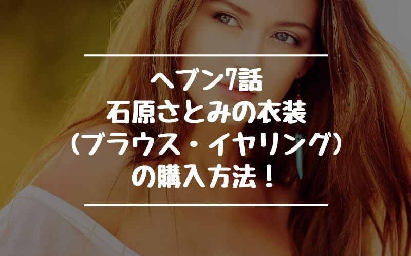 ヘブン7話|石原さとみの衣装(ブラウス・イヤリング)の購入方法!
