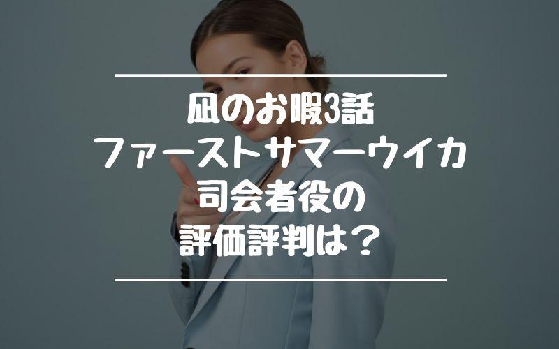 凪のお暇3話|ファーストサマーウイカの司会者役の評価評判は?