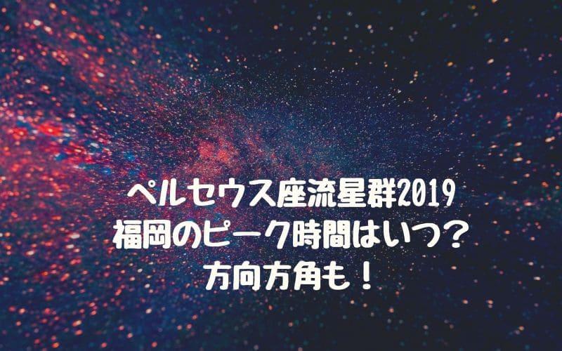 ペルセウス座流星群2019福岡のピーク時間はいつ?方向方角も!