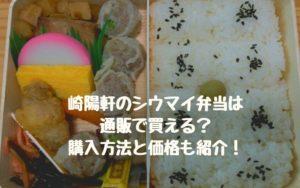 崎陽軒のシウマイ弁当は通販で買える?購入方法と価格も紹介!