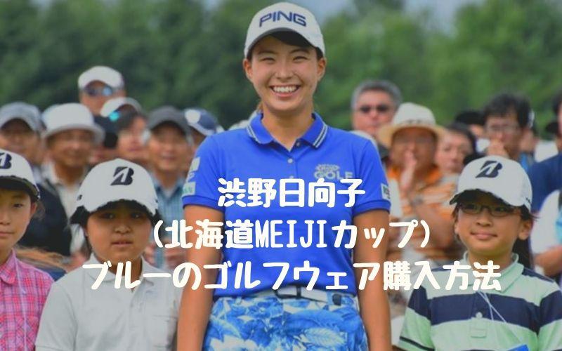 渋野日向子(北海道meijiカップ)ブルーのゴルフウェア購入方法