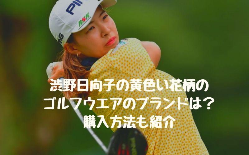 渋野日向子の黄色い花柄のゴルフウエアのブランドは?購入方法も紹介