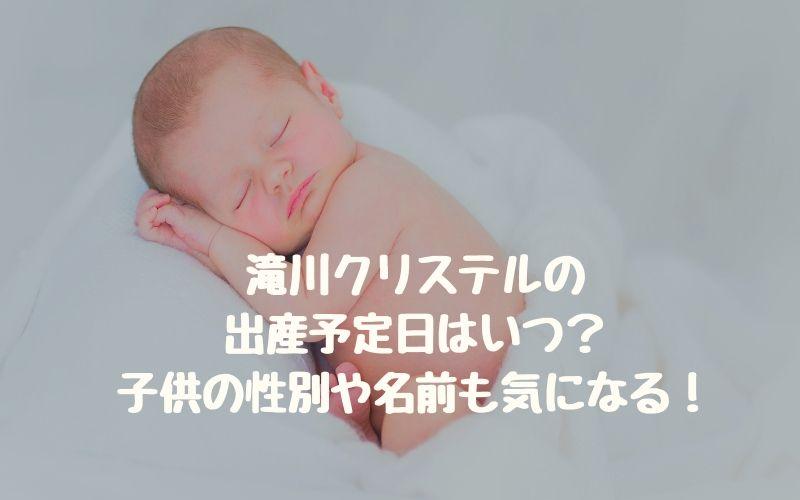 滝川クリステルの出産予定日はいつ?子供の性別や名前も気になる!