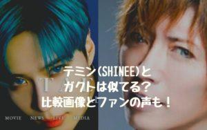 テミン(SHINee)とガクトは似てる?比較画像とファンの声も!