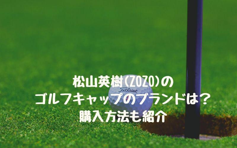 松山英樹(zozo)のゴルフキャップのブランドは?購入方法も紹介