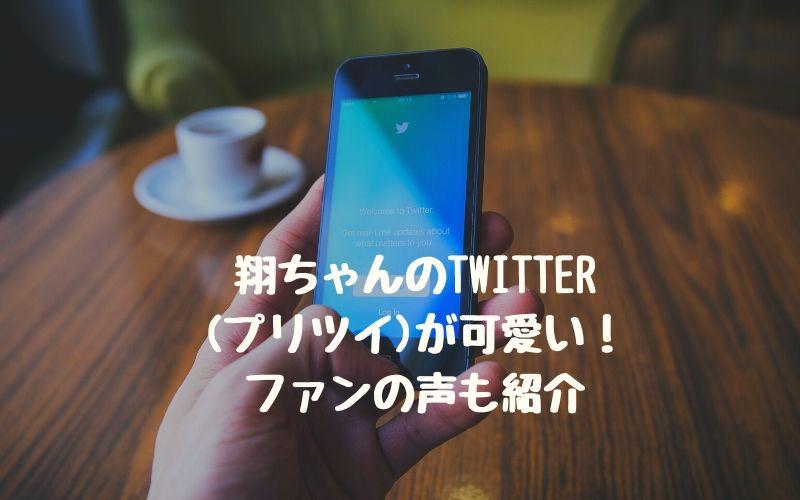 翔ちゃんのTwitter(プリツイ)が可愛い!ファンの声も紹介