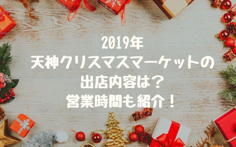 天神クリスマスマーケット2019の出店内容は?営業時間も紹介!