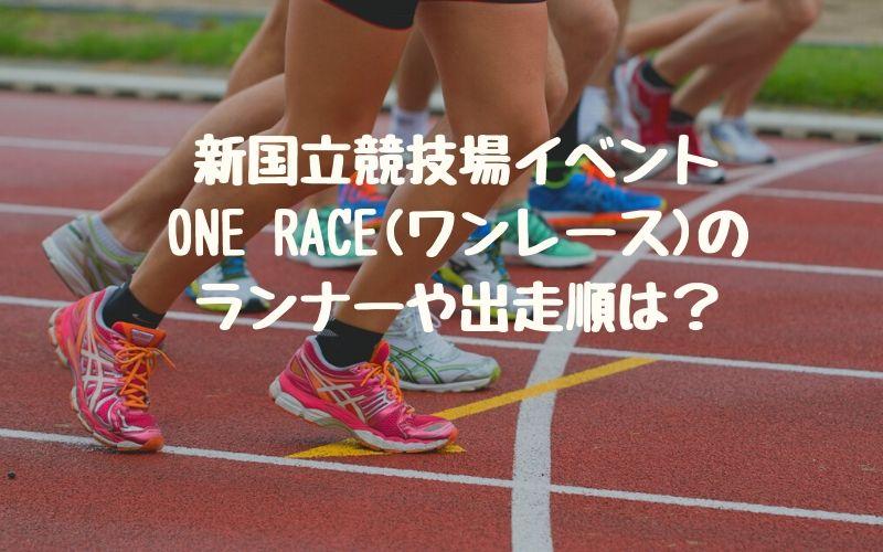 新国立競技場ONE RACE(ワンレース)のランナーや出走順は?
