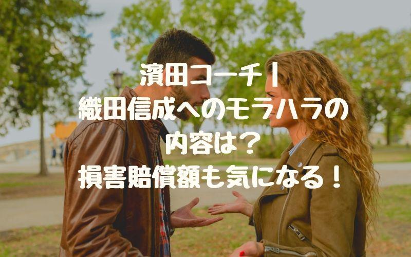 濱田コーチ|織田信成へのモラハラの内容は?損害賠償額も気になる!