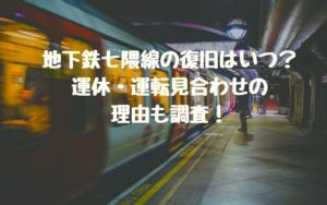 地下鉄七隈線の復旧はいつ?運休・運転見合わせの理由も調査!