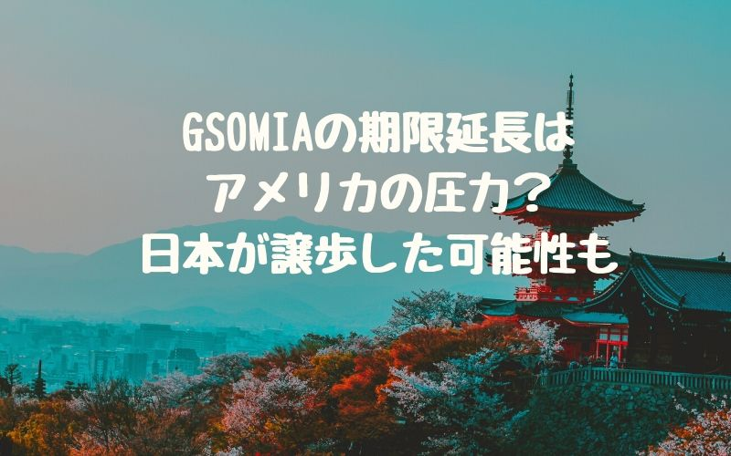 GSOMIAの期限延長はアメリカの圧力?日本が譲歩した可能性も