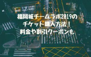 福岡城チームラボ2019のチケット購入方法!料金や割引クーポンも