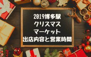 博多駅クリスマスマーケット2019の出店内容は?営業時間も紹介!