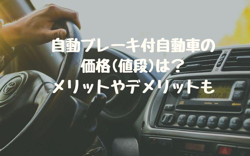 自動ブレーキ付自動車の価格(値段)は?メリットやデメリットも