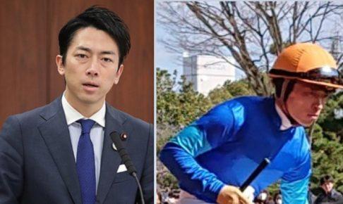 川田将雅騎手は小泉進次郎に似てる?比較画像とネット上の声を調査