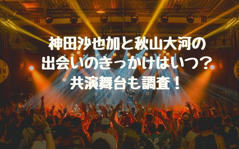 神田沙也加と秋山大河の出会いのきっかけはいつ?共演舞台も調査!