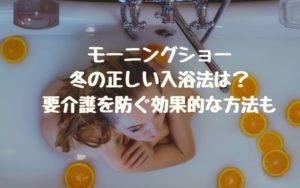 モーニングショー|冬の正しい入浴法は?要介護を防ぐ効果的な方法も