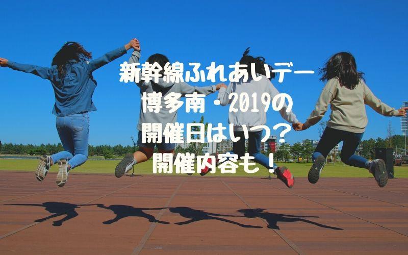 新幹線ふれあいデー(博多南)2019の開催日はいつ?開催内容も!