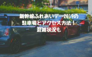 新幹線ふれあいデー2019の駐車場とアクセス方法!混雑状況も