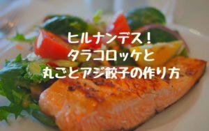 ヒルナンデス!タラコロッケと丸ごとアジ餃子のレシピと作り方は?