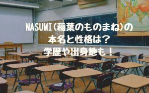 NASUMI(稲葉のものまね)の本名と性格は?学歴や出身地も!