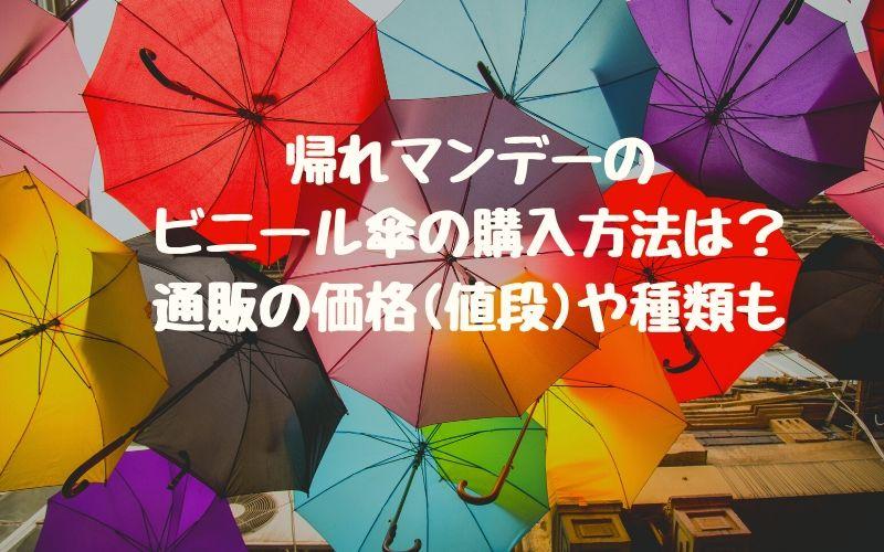 帰れマンデーのビニール傘の購入方法は?通販の価格(値段)や種類も