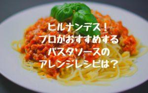 ヒルナンデス!プロがおすすめするパスタソースのアレンジレシピは?