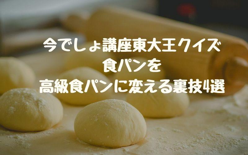 今でしょ講座|食パンを高級食パンに変える裏技の方法とやり方は?