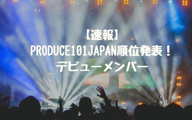 【速報】PRODUCE101JAPAN順位発表!デビューメンバー
